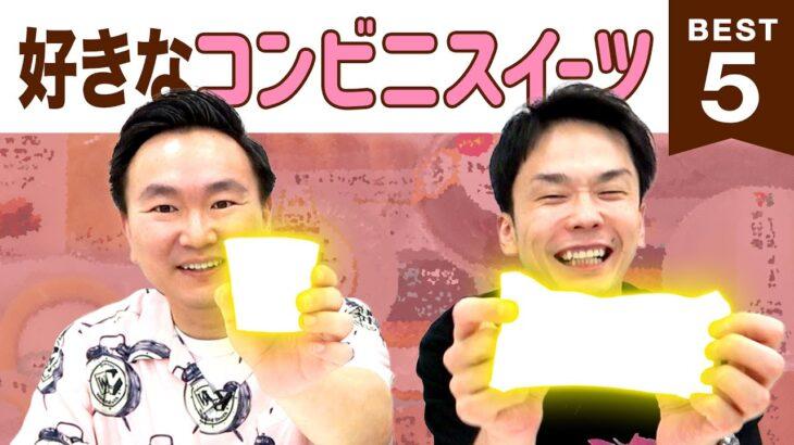 【スイーツ】かまいたち山内・濱家がコンビニスイーツBEST5を発表!