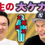 【大ケガ】かまいたち山内・濱家が人生で大怪我したBEST3を発表!