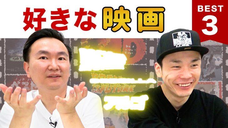 【映画】かまいたち山内・濱家が映画BEST3を発表!