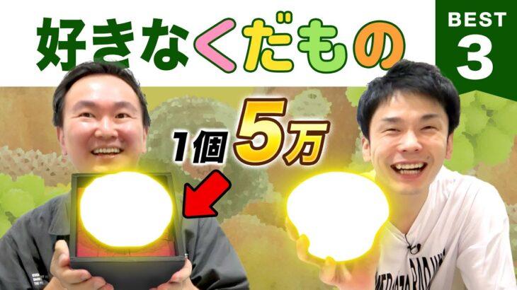 【フルーツ】かまいたち山内・濱家が好きな果物BEST3を発表!