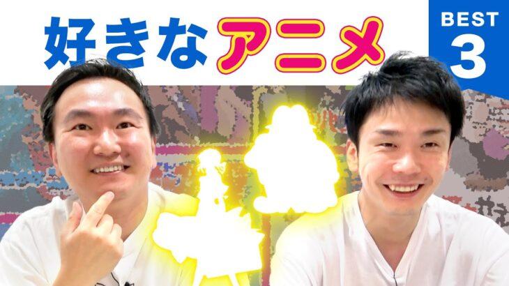 【アニメ】かまいたち山内・濱家がアニメBEST3を発表!