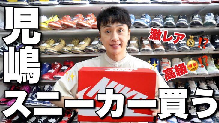 児嶋も高級スニーカー見に行くし買う!Dior × NIKE Air Jordanも見る!