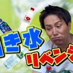 【利きシリーズ】EIKOが利き水にリベンジするぜ!