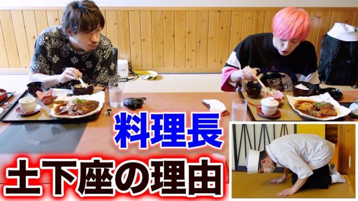 【温泉ランチ】ある料理をめぐってEXITが口論に!料理長の土下座の理由は?