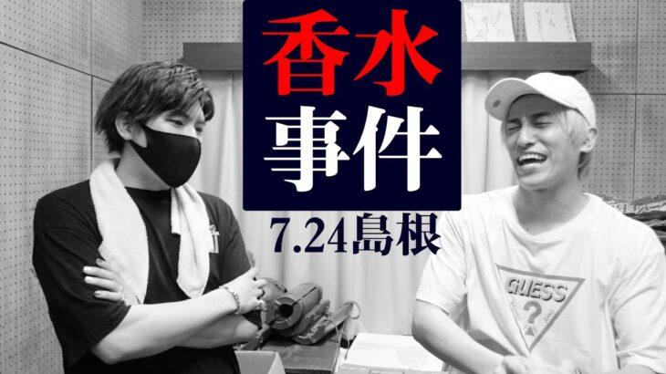 【EXIT事件簿】7.24 戦慄の香水事件