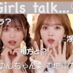 【地雷メイク】ゆんちゃんはGPSつける狂気女子だった!?⚡️