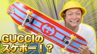 久々にスケボー滑ります!GUCCIのスケートボードを買ってみた!【香取慎吾】