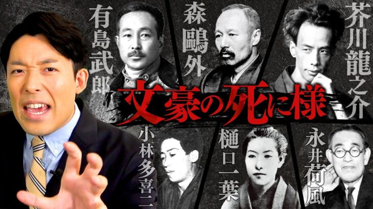 【文豪の死に様②】大正時代のインフルエンサー(小説家)の生き様と死に様(Great Japanese Authors and Their Deaths)