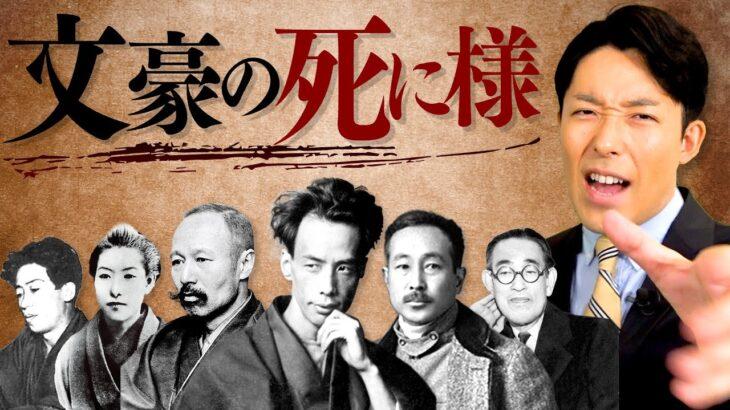 【文豪の死に様①】感染症と戦後不況だった大正時代には今を生きるヒントが詰まっている(Great Japanese Authors and Their Deaths)