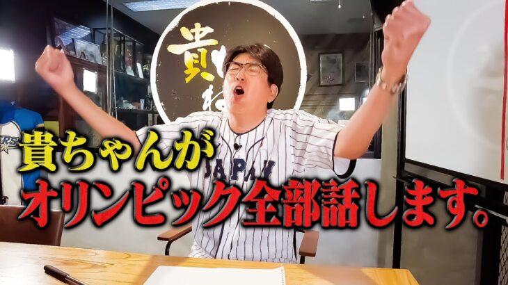 貴ちゃん、侍ジャパン応援LINEへの返信に感動!