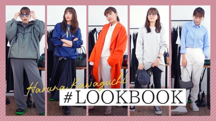 川口春奈のLOOKBOOK