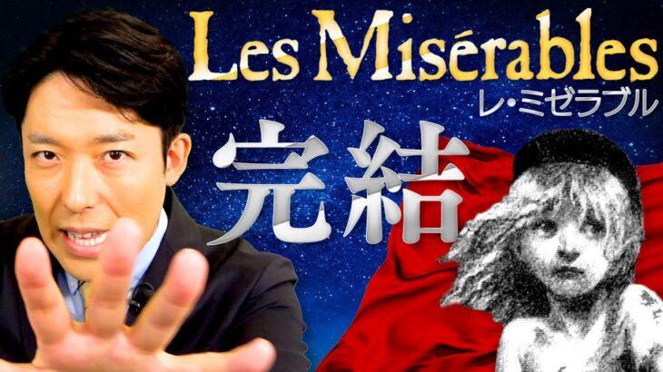 【レ・ミゼラブル②】人はいつからでも正しい人に変われる!ジャン・バルジャンの結末とは?(Les Misérables)