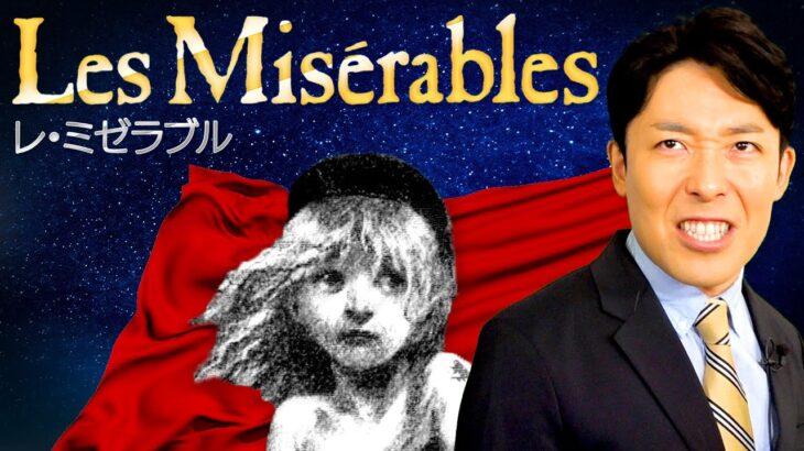 【レ・ミゼラブル①】革命時代の人間讃歌!今こそ読むべき世界的名作文学(Les Misérables)