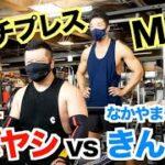 【ベンチプレスMAX】ケンドーコバヤシさんとなかやまきんに君はどっちが強いんだい?ガチ対決です。