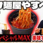 つけ麺屋やすべえの食べたことないメニューに挑戦! 辛味スペシャルMAXが美味すぎる!?【霜降り明星】