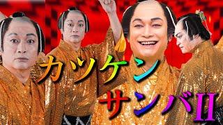 カツケン復活!!「マツケンサンバⅡ」MVを香取慎吾が歌って踊ってみた!
