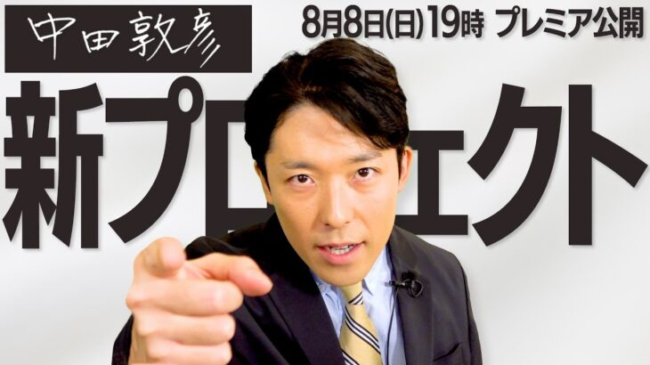 中田敦彦一世一代の【新プロジェクト】発足(Nakata's New Project)