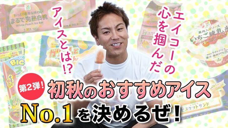 【第2弾】初秋のおすすめアイスNo.1を決めるぜ!