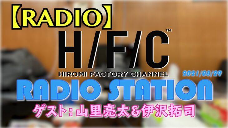 【RADIO】ゲスト:山里亮太&伊沢拓司