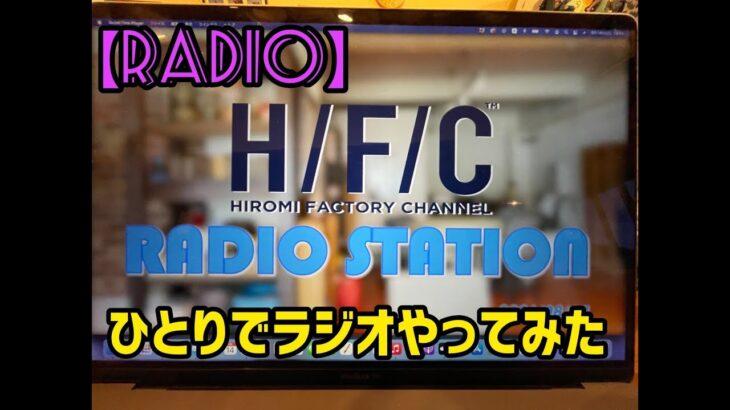 【RADIO】ひとりでラジオやってみた!