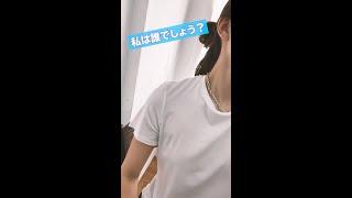 川口春奈?、、、それとも?、、、  #Shorts