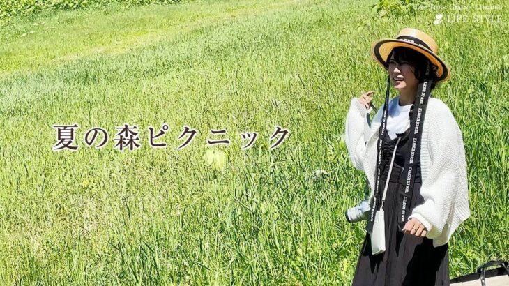 夏の森ピクニック│柴咲コウ 〜Solitude 森の暮らし〜