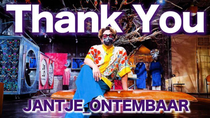ありがとうございました。【服バカTV】