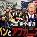 【タリバンとアフガニスタン①】首都カブール制圧と米軍撤退を歴史を辿って徹底解説(Taliban and Afghanistan)