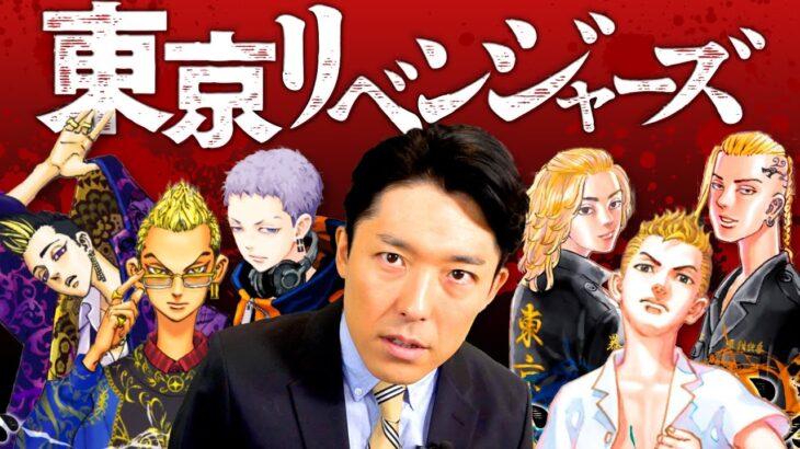 【東京リベンジャーズ②】第一章のクライマックスまで全力解説!!(Tokyo Revengers)
