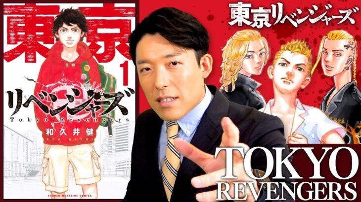 【東京リベンジャーズ①】絶賛大ヒット中!実は本格派サスペンス漫画!ヒットの理由、全力解説!(Tokyo Revengers)