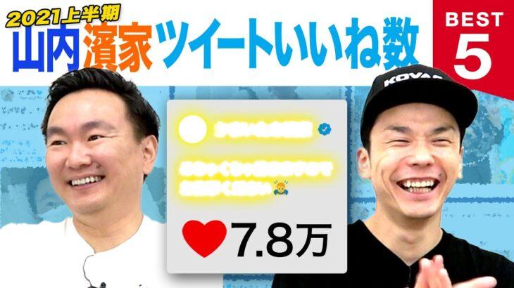 【Twitter】かまいたち山内・濱家の2021上半期ツイートいいね数BEST5を発表!