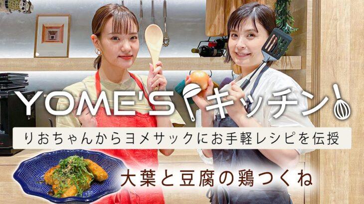 【YOME'Sキッチン】りおちゃんからヨメサックにお手軽レシピを伝授