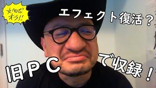 ハリウッドザコシショウの文句だオラ!!のコーナー(Youtube)第131話【単独ライブ仕込み大詰め】【旧PC】【エフェクト復活?】
