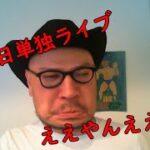 ハリウッドザコシショウの文句だオラ!!のコーナー(Youtube)第132話【単独ライブSEASON⑫開幕】【完成】【エフェクト復活‼】