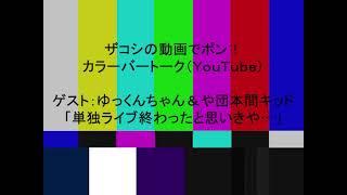 ハリウッドザコシショウのカラーバートーク(Youtube)第152話【単独ライブ】【お疲れ様やん】【かと思いきや…】