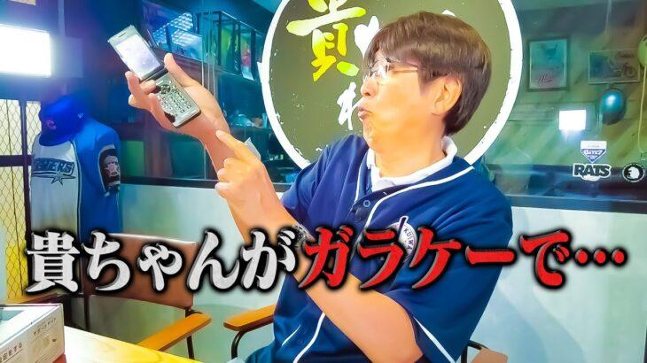 【貴ちゃんもメダルをガブリ!?】貴ちゃんスポーツ2021(2021年8月16日配信編)
