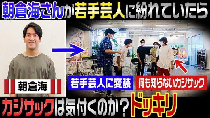 【ドッキリ】朝倉海さんが若手芸人に紛れていたらカジサックは気付くのか?