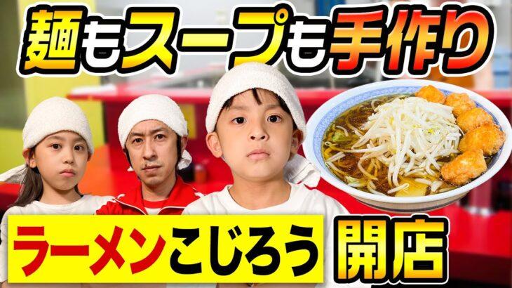 【麺もスープも手作り】ラーメンこじろう開店!助手カジサックとかんちゃん