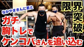 【限界突破】ケンコバさんを胸トレで追い込む&大胸筋の中央から効かせる方法です。