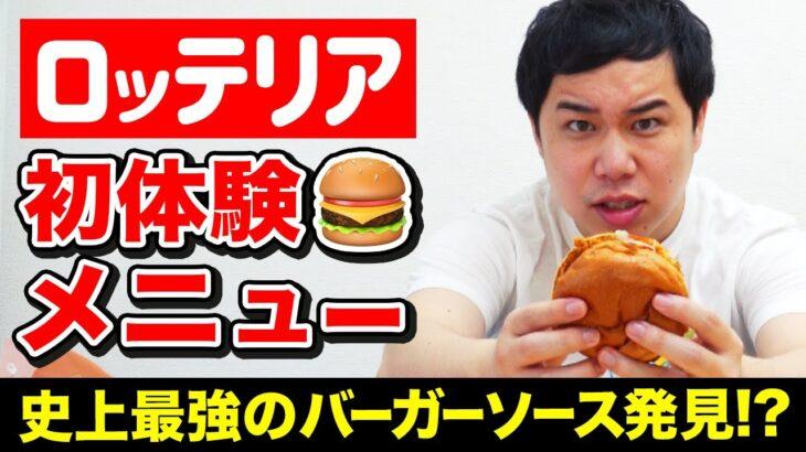 ロッテリア食べたことないメニューに挑戦! 史上最強に美味いバーガーのソース発見!?【霜降り明星】