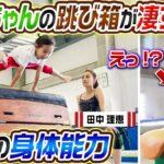 【せんちゃん覚醒】せんちゃんの跳び箱が凄すぎた〜田中理恵さんコラボ〜