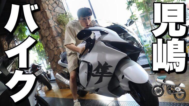 バイク児嶋バイクを見に行ったらかっこよすぎた!