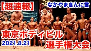 【超速報】この夏の全てをかけて、東京ボディビル選手権大会に挑戦しました。結果はまさかの、、、&エンディングは是非見て下さい。