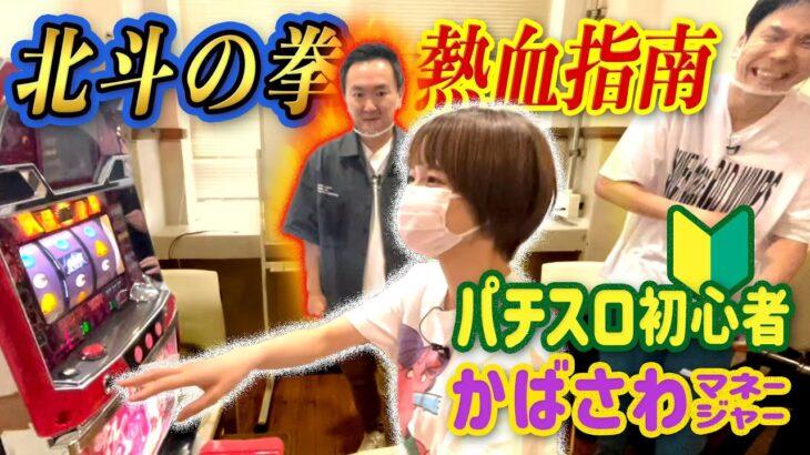 【初!北斗の拳】かまいたちがパチスロ初心者・樺澤マネージャーに北斗の拳の打ち方を指南してみた!