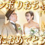 【大感動】トンりお夫妻、本当におめでとう!