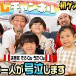 【せんこじチャンネル】初ゲスト登場!ココリコ遠藤さん家族が来てくださいました