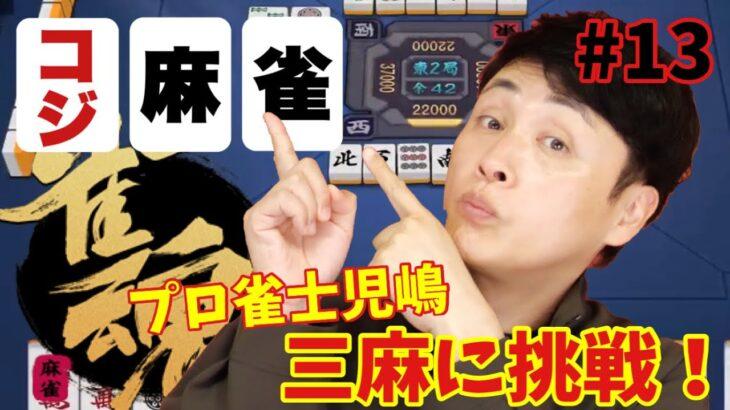 プロ雀士の児嶋がオンライン麻雀 雀魂で三麻に挑戦した結果…!