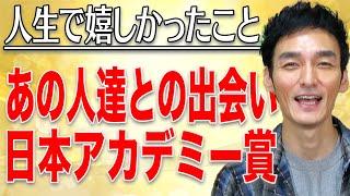 あの人たちとの出会いや日本アカデミー賞について草彅剛の人生で嬉しかったエピソードを発表します!