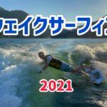 【ウェイクサーフィン】夏のおすすめスポーツ!