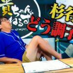 【貴ちゃん32歳の冬・メジャーリーグ2撮影秘話🔥】貴ちゃんスポーツ2021(2021年8月30日配信編)